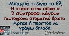 Funny Images With Quotes, Images And Words, All Quotes, Greek Memes, Funny Greek Quotes, Funny Quotes, Ancient Memes, English Jokes, Math Humor