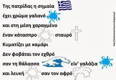 Kindergarten Songs, Preschool Music, Preschool Education, Autumn Activities, Activities For Kids, Learn Greek, Greek Language, Always Learning, School Lessons