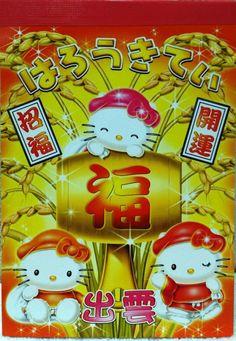Rare Japan Only Limited Cute Hello Kitty Memo Note Pad Kanji Sanrio New Kawaii