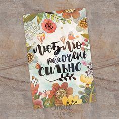 """Фраза """"Я тебя люблю очень сильно"""" в летних цветах, с милыми деталями, которые приятно рассматривать Размер 10х15 см, печать на картоне 330 гр"""