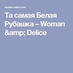 Та самая Белая Рубашка – Woman & Delice