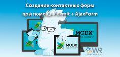 Создание контактных форм на MODX при помощи Formit   AjaxForm