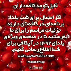 http://icoff.ee/fa/yalda1392/