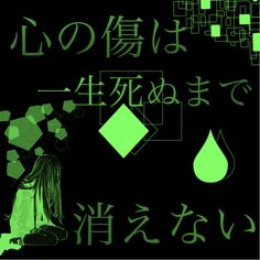 いじめにあっても不登校には絶対ならない Japanese Language, Lonely, Mindfulness, Learning, My Love, Words, Illustration, Quotes, Anime