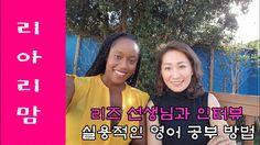 [리아리맘]리즈 선생님과의 인터뷰/실용적인 영어공부 방법