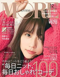 MORE fashion magazine for women 2018 Prince, Photo And Video, Wedding, Instagram, Arimura, Women, Magazines, Japan, Actresses