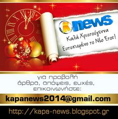 To Kapa-News και οι συνεργάτες του σας εύχονται Καλά Χριστούγεννα και Χρόνια Πολλά!!! (βίντεο) | K-News