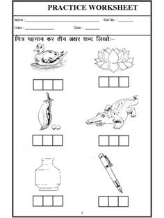 Worksheet of Hindi-Letter-Practice for First-Grade Lkg Worksheets, Hindi Worksheets, English Worksheets For Kids, 2nd Grade Worksheets, Reading Worksheets, Kindergarten Math Worksheets, Free Printable Alphabet Worksheets, Letter Worksheets, Handwriting Worksheets