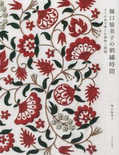 Japanese Embroidery Designs Yumiko Higuchi - embroidery time Plants and Patterns to Enjoy with 5 threads - Craft Book - Hardanger Embroidery, Learn Embroidery, Hand Embroidery Patterns, Embroidery Thread, Embroidery Supplies, Flower Embroidery, Machine Embroidery, Art Patterns, Flower Patterns