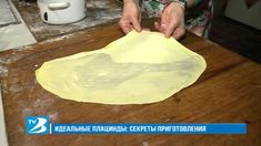 Молдавские плацинты оригиальный рецепт - YouTube Strudel, Cheese Bread, Baked Goods, Bakery, Pudding, Ethnic Recipes, Desserts, Food, Eten
