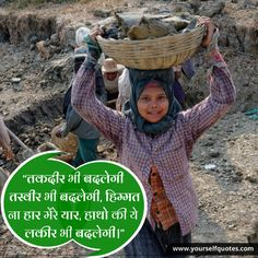 """""""तकदीर भी बदलेगी तस्वीर भी बदलेगी, हिम्मत ना हार मेरे यार, हाथो की ये लकीर भी बदलेगी।"""" ज़िन्दगी को बेहतर बनाने वाली बेस्ट हिन्दी कोट्स, हिंदी शायरी , हिंदी स्टेटस और सुविचार Tags 👇👇👇💚💚💚💚💚 #hindiquotes #Shayari #hindishayari #hindistatus #hindimotivation #hindikavita #hindiquote #hindisuccessquotes #quote #yourselfquotes #quotes #yourhindiquotes Hindi Quotes Images, Be Yourself Quotes, Success Quotes, Best Quotes, Motivation, Best Quotes Ever, Determination, Inspiration"""