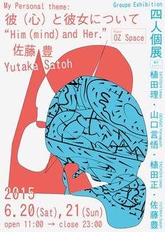 Him (mind) and Her - Yutaka Satoh