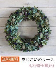 花七曜/今贈りたいリース・アレンジ