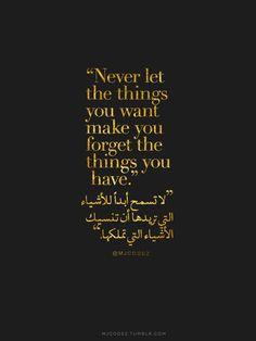 Arabic Love Quotes, Islamic Inspirational Quotes, Motivational Quotes, Reminder Quotes, Mood Quotes, Life Quotes, English Love Quotes, Arabic English Quotes, Light Words