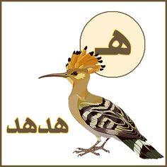المعلمة أسماء | بطاقات الحروف الهجائية Arabic Alphabet Letters, Arabic Alphabet For Kids, Alphabet Cards, Kindergarten Activities, Activities For Kids, Islamic Teachings, Islamic Dua, Kids Reading Books, Kids Calendar