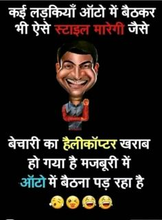 Crazy Facts, Weird Facts, Fun Facts, Funny Jokes In Hindi, Let's Have Fun, Crazy Quotes, Keep Smiling, Sad Love, Reality Quotes