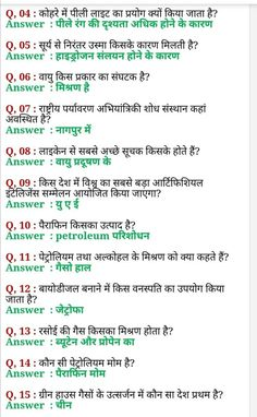 Hindi gk questions form UPSC general knowledge – Holiday and camping ideas General Knowledge Quiz Questions, Gk Questions And Answers, General Knowledge Book, Gernal Knowledge, Knowledge Quotes, This Or That Questions, Science Vocabulary, Social Science, Teaching English Grammar