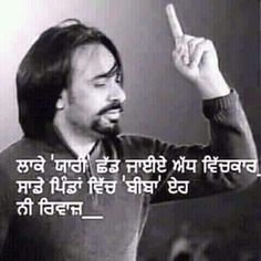 Gur Hindi Quotes, Quotations, Angry Love Quotes, Punjabi Love Quotes, Funny Pictures, Funny Pics, Puns, Breakup, Joker