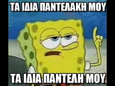 Memes funny cartoon spongebob squarepants Ideas for 2019 Funny Spongebob Memes, Cartoon Jokes, Funny Cartoons, Spongebob Squarepants Cartoons, Math Memes, Math Humor, Disneyland, Memes In Real Life, Lol