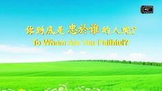 "【Almighty God】【The Church of Almighty God】【Eastern Lightning】Almighty God's Utterance ""To Whom Are You Faithful?""_C"