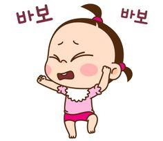 Cute Love Gif, Cute Love Pictures, Cute Cartoon Characters, Cartoon Gifs, Apeach Kakao, Chibi Couple, Cute Love Cartoons, Line Friends, Cute Memes