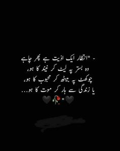 urdu thoughts for dp - urdu thoughts ` urdu thoughts words ` urdu thoughts attitude ` urdu thoughts funny ` urdu thoughts quotes ` urdu thoughts about allah ` urdu thoughts poetry ` urdu thoughts for dp Poetry Quotes In Urdu, Urdu Poetry Romantic, Love Poetry Urdu, Urdu Quotes, Quotations, Soul Poetry, Poetry Pic, Poetry Feelings, Image Poetry