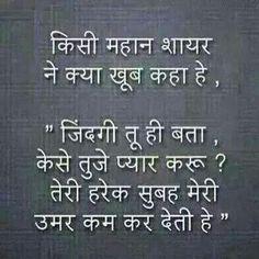 47 Best Hindi Quotes Images Hindi Quotes Gujarati Quotes Hindi