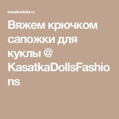Вяжем крючком сапожки для куклы @ KasatkaDollsFashions