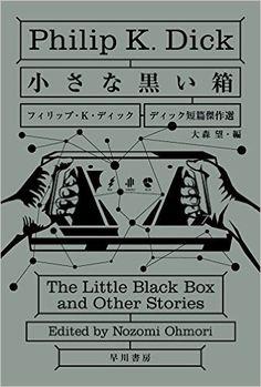 小さな黒い箱 (ディック短篇傑作選) | フィリップ・K・ディック, 大森望, 浅倉久志 | 本 | Amazon.co.jp