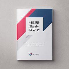 무료 이미지, 무료 사진, 무료 아이콘, 무료 비디오, 무료 그래픽 소스 다운로드 - 디자인.히읗 Brochure Cover Design, Book Cover Design, Page Design, Layout Design, Cover Report, Buch Design, Editorial Design, Graphic Design, Books