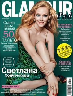 glamour россия журнал 2016: 20 тыс изображений найдено в Яндекс.Картинках