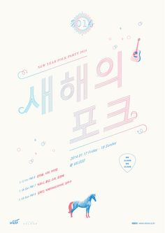 Electric muse New year Fork Party 2014 Poster #korean #hangul #design