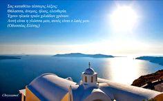 Σας καταθέτω τέσσερις λέξεις: θάλασσα, άνεμος, ήλιος, ελευθερία. Έχουν ηλικία τριών χιλιάδων χρόνων. Αυτή είναι η γλώσσα μου, αυτός είναι ο λαός μου. (Οδυσσέας Ελύτης). Passion Quotes, Greek Culture, Creative Photos, Laos, Greece, Literature, Poetry, Album, Songs