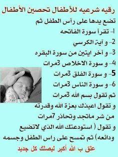 Duaa Islam, Islam Hadith, Islam Quran, Cute Baby Quotes, Funny Quotes, Quran Arabic, Islamic Phrases, Coran Islam, Arabic Jokes