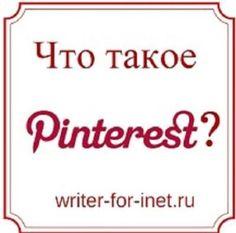Краткая инструкция что такое Pinterest и в чем особенность этой социальной сети. Для чего Пинтерест обычному пользователю и как в ней можно заработать
