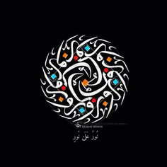 :::: ♡ ✿⊱╮☼ ☾  PINTEREST.COM christiancross ☀❤•♥•* ::::   Arabic Calligraphy