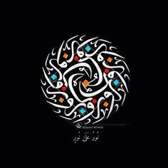 :::: ♡ ✿⊱╮☼ ☾ PINTEREST.COM christiancross ☀❤•♥•* :::: Arabic Calligraphy