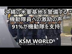 【KSM】沖縄の米軍基地を警備する機動隊員への激励の声③ 91%が機動隊を支持!!内32%が琉球新報を非難