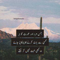 Instagram Story Ideas, Urdu Poetry, Movie Posters, Film Poster, Billboard, Film Posters