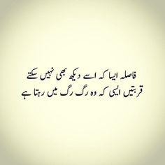 Poetry Quotes In Urdu, Love Quotes In Urdu, Urdu Love Words, Love Quotes Poetry, Love Poetry Urdu, Urdu Quotes, Truth Quotes, Quotations, Qoutes