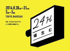 24h_key Web Design, Flyer Design, Layout Design, Branding Design, Logo Design, Graphic Design Posters, Graphic Design Typography, Web Panel, Simple Poster