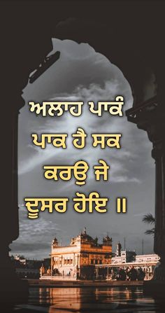 Golden Temple Amritsar, Religious Photos, Faith In God, Motivational Quotes, Motivating Quotes, Quotes Motivation, Motivation Quotes, Motivational Words