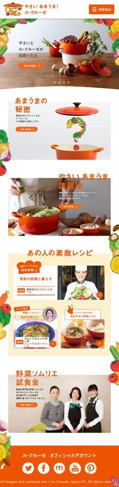 http://www.lecreuset.jp/yasai/ スマホ・カラフル・写真