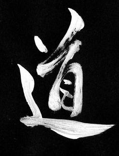 MICHI 3 by carmenharada on DeviantArt Sumi E Painting, Chinese Painting, Chinese Art, Japanese Calligraphy, Calligraphy Art, Iphone Wallpaper Ocean, Syo, Samurai Wallpaper, Chinese Typography