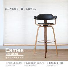 カウンターチェア カウンターチェアー バーチェア バーチェアー 椅子 イス いす ダイニングチェア ダイニングチェアー インテリア チェア