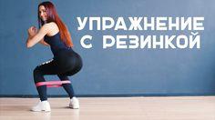 Упражнения для ягодиц с резинкой | Как накачать попу [Workout | Будь в ф...