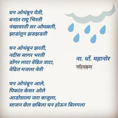 #naturepoems #poetry #poets #marathipoem #marathipoetry #nature Indian Literature, Marathi Poems, My Poetry, Nature, Naturaleza, Nature Illustration, Off Grid, Natural