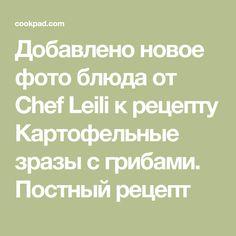 Добавлено новое фото блюда от Chef Leili к рецепту Картофельные зразы с грибами. Постный рецепт