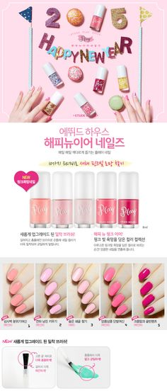 Etude House 2015 Happy New Year Nails | The Cutest Makeup