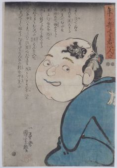 """Kuniyoshi, 1922.""""Although Made of the Twelve Signs of the Zodiac, He Still Looks Young."""""""